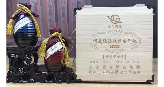 河南腾达铁路电气化定制酒