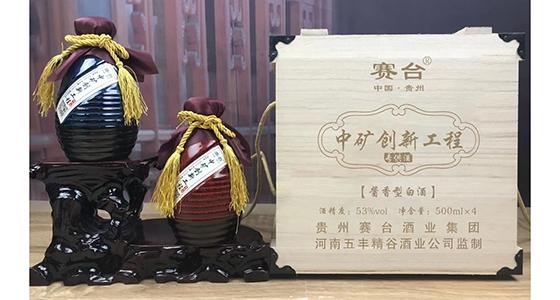 中矿创新工程定制酒