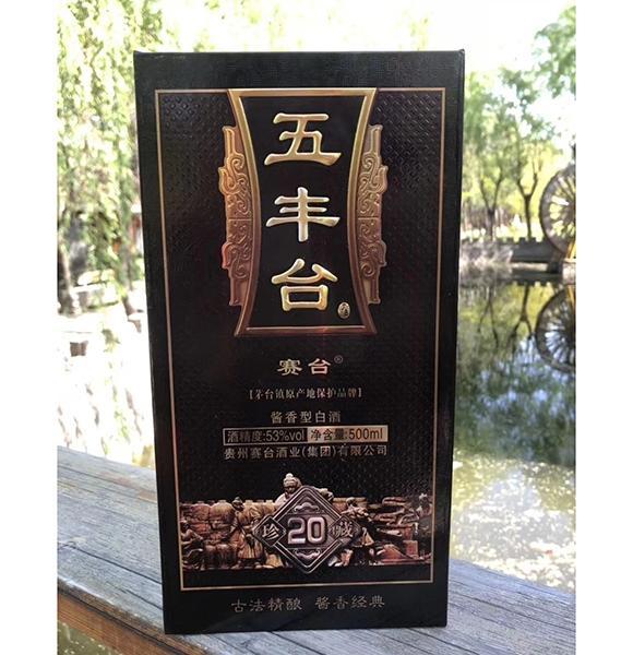 五丰台20年酱香酒【 799元/瓶 】